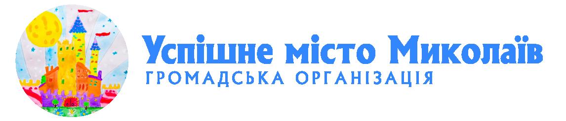 Успішне місто Миколаїв